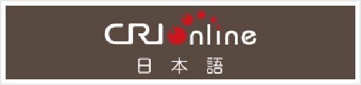 CRI online