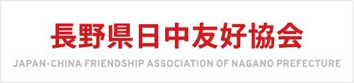 長野県日中友好協会