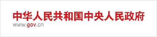 中華人民共和国中央人民政府