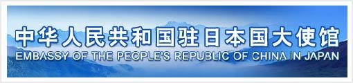 中華人民共和国日本国大使館
