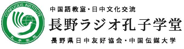 中国語教室・日中文化交流|長野県日中友好協会 長野ラジオ孔子学堂
